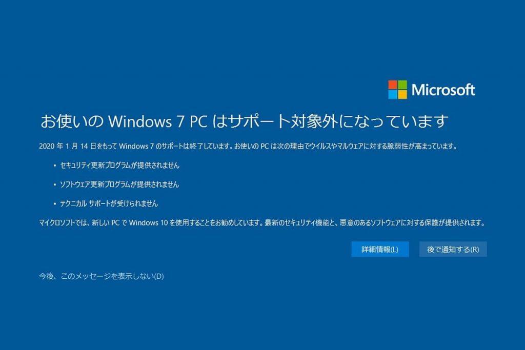 Windows7 windows10 アップグレード 無料